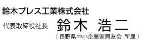 代表取締役社長 鈴木 浩二